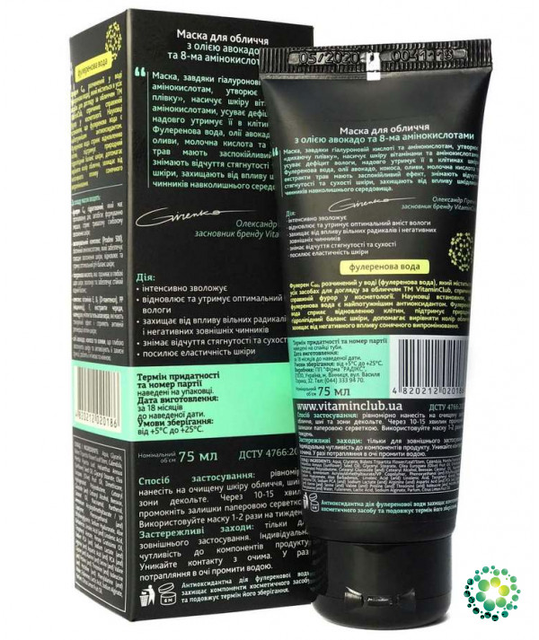 МАСКА ДЛЯ ЛИЦА с маслом авокадо и 8-ю аминокислотами